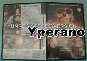 TRICK OR TREAT / ΣκÎηροί σαν ΜέταÎÎÎ¿ DVD Gene Simmons (Kiss) Ozzy Osbourne