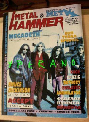 Metal Hammer 121, 2/95 Feb.1995 Megadeth on cover Bruce Dickinson, Accept, Rage, Danzig, Bathory, Manowar, Enslaved, Annihilator