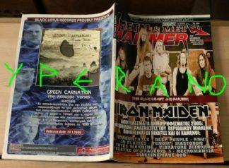 Metal Hammer 254, Feb. 2/2006 Iron Maiden on cover, Venom, Deep Purple, In Flames, Fates Warning, Mastodon, Dragonforce,