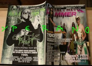 Metal Hammer 257, May 5/2006 Tool on cover, Celtic Frost on cover, Avant-Garde special, Rush, Moonspell, OSI, Sodom, Tiamat, Dio