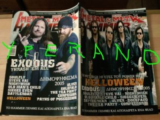 Metal Hammer 251, Nov. 11/2005 Helloween on cover, Exodus on cover, Helloween, Soulfly, Steve Vai, Nightwish, Nile, Ulver