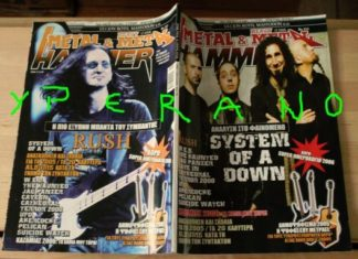 Metal Hammer 253, January 1/2006 System of a Dawn on cover, Rush on cover, Terror 2000, Cathedral, The Haunted, UFO, Jag Panzer