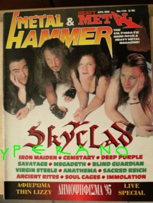 Metal Hammer 134, 3/96. Mar 1996. Skyclad on cover, Iron Maiden, Deep Purple, Savatage, Megadeth, Anathema, Thin Lizzy