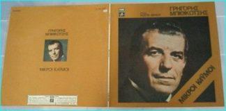 Grigoris Bithikotsis: Mikri Kaimi LP (Gatefold 1975).