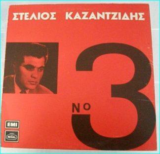 Stelios Kazantzidis No 3 Στέλιος ΚαÎαντÎίδης LP. s.