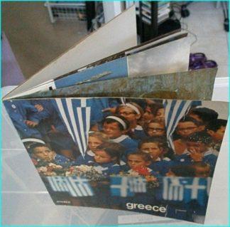 Greece LP Promo. Super Rare gatefold w. booklet.